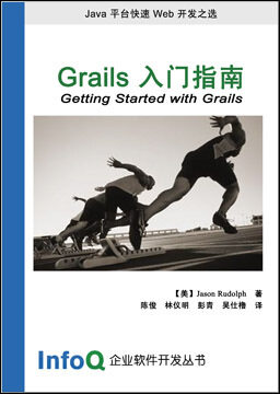 Grails入门指南