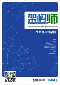架构师特刊:大数据平台架构