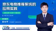 京东电商推荐系统的应用实践 | InfoQ 公开课
