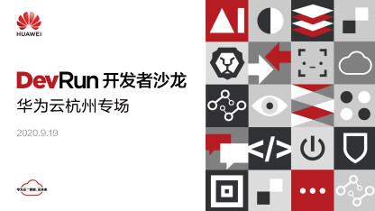 深度解读IoT设备接入、微服务架构实践,DevRun开发者沙龙华为云杭州专场成功举办