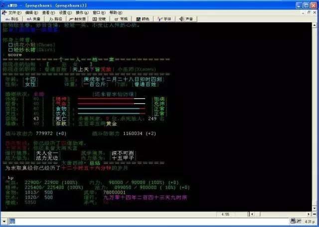 游戏服务器架构的演进简史