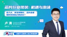 芯片行业现状:机遇与泡沫 | InfoQ大咖说