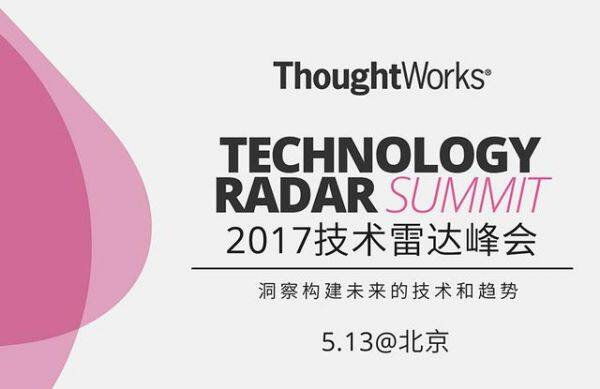 ThoughtWorks技术雷达专区