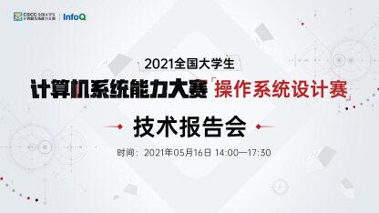 操作系统设计赛 技术报告会|5月16日