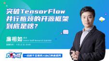 突破TensorFlow并行瓶颈的开源框架到底是啥?|InfoQ 大咖说