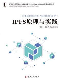 IPFS原理与实践(2):认识IPFS 1.1
