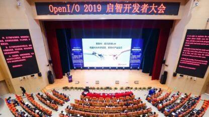 平台筑基、标准张脉、开源赋能, 首届OpenI启智开发者大会顺利举行