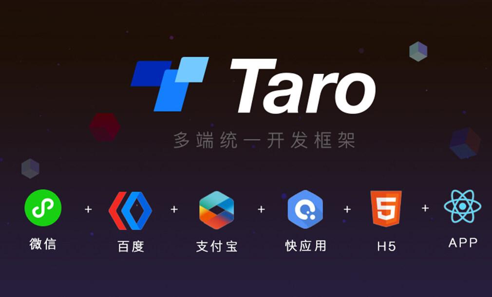 京东Taro框架深度实践