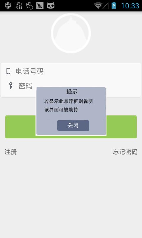 移动App安全测试要点