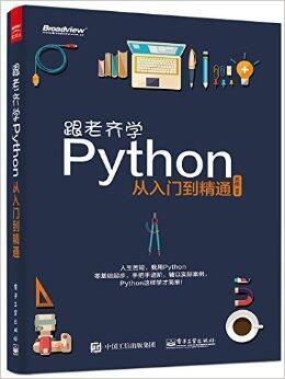跟老齐学Python之编写模块