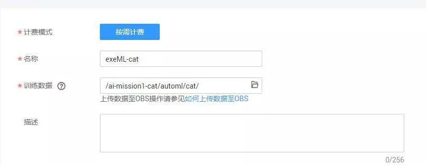 使用ModelArts自动学习快速构建猫科动物识别应用