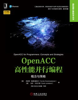 OpenACC高性能并行编程:概念与策略(5):OpenACC概述 1.1.3