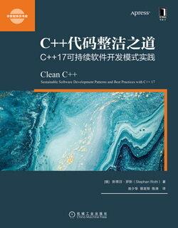C++代码整洁之道:C++17可持续软件开发模式实践(14):构建安全体系 2.4