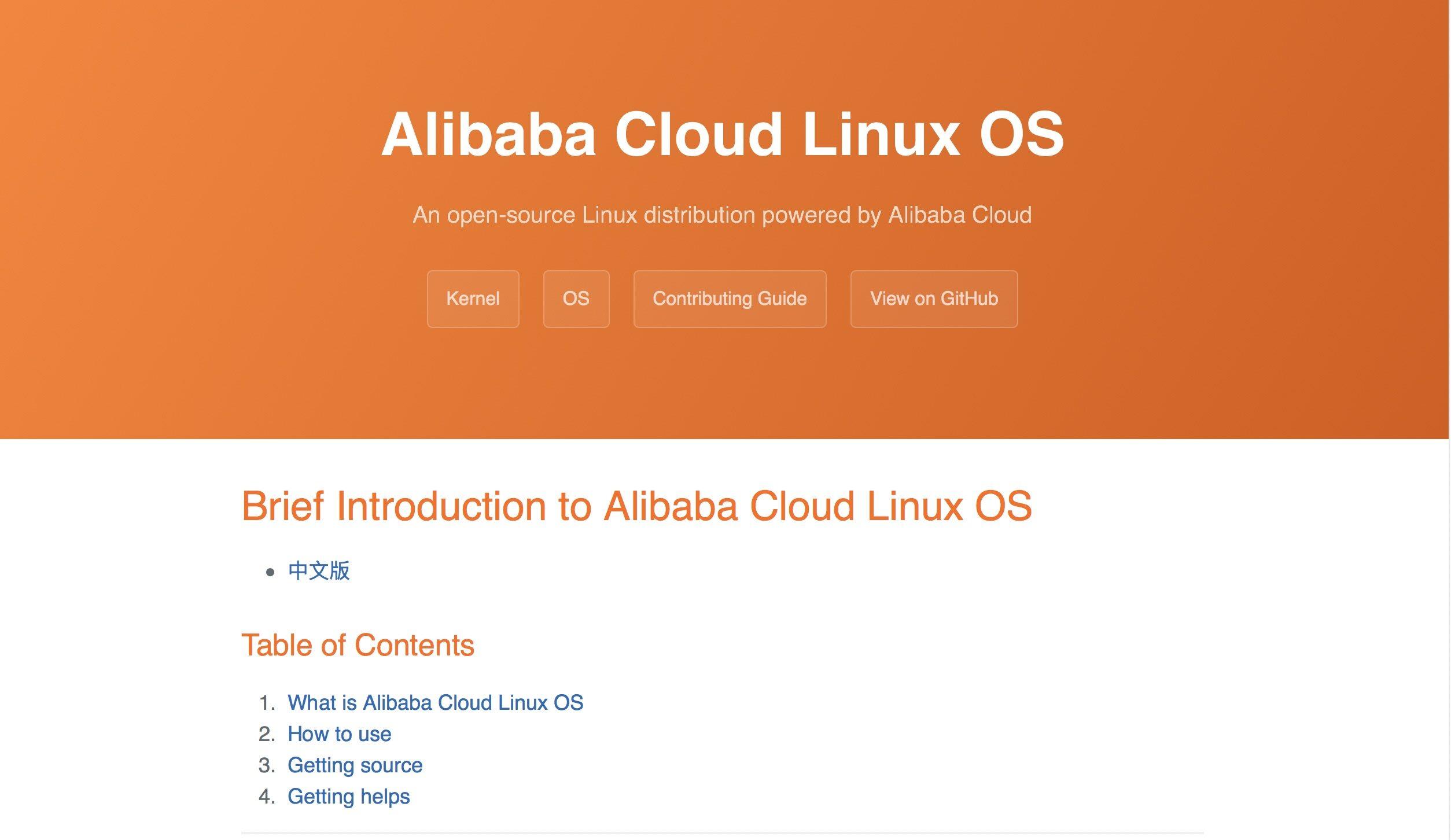 九年积累!Alibaba  Cloud Linux 2终于开源