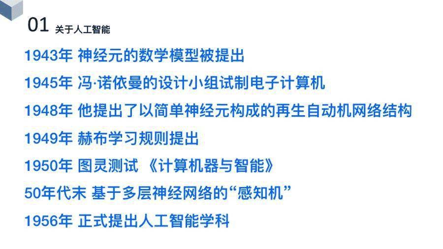 杨臻:人工智能在软件工程领域的应用