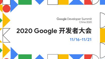 代码不止 | 2020 Google 开发者大会亮点回顾