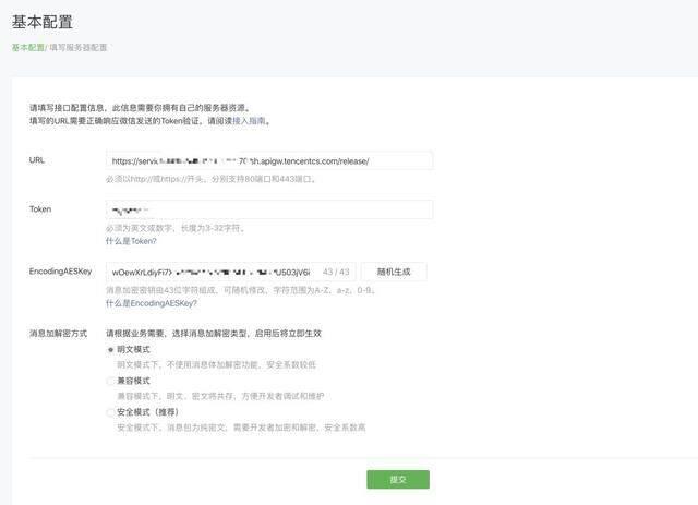 Serverless与人工智能实现微信公众号的智能服务