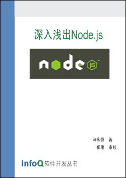 深入浅出Node.js