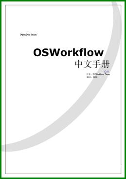 OSWorkflow中文手册