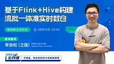 基于Flink+Hive构建流批一体准实时数仓 | InfoQ 公开课