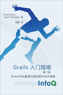 Grails入门指南(第二版)