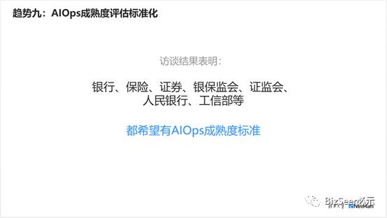 AIOps九大发展趋势