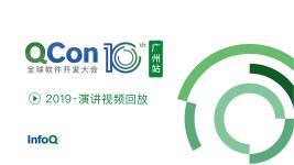 QCon全球软件开发大会(广州站)2019