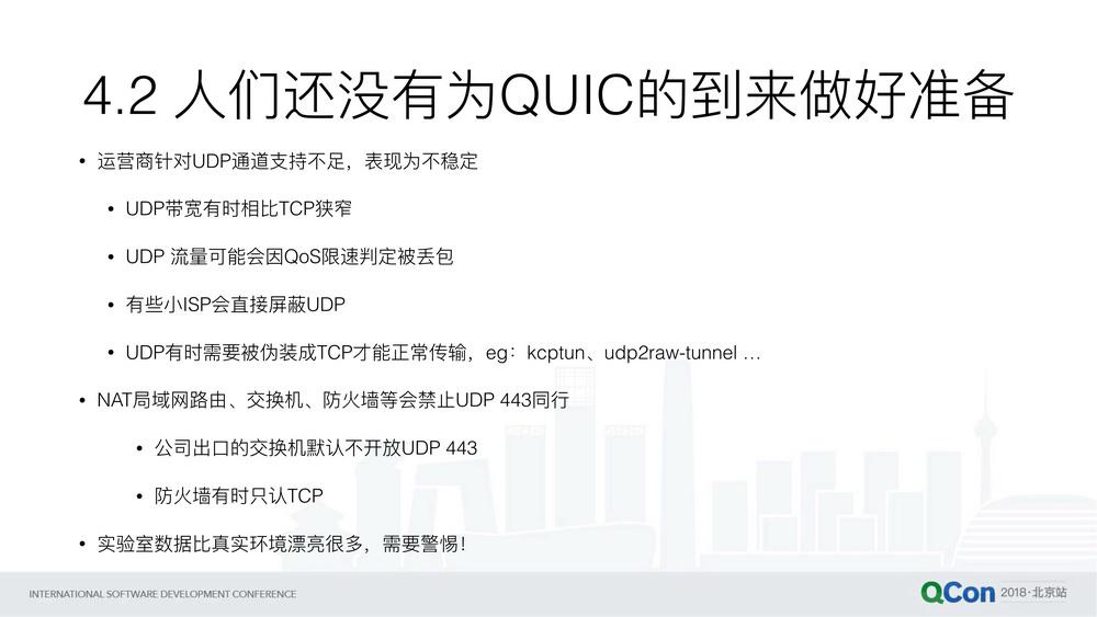 QUIC在手机微博中的应用实践