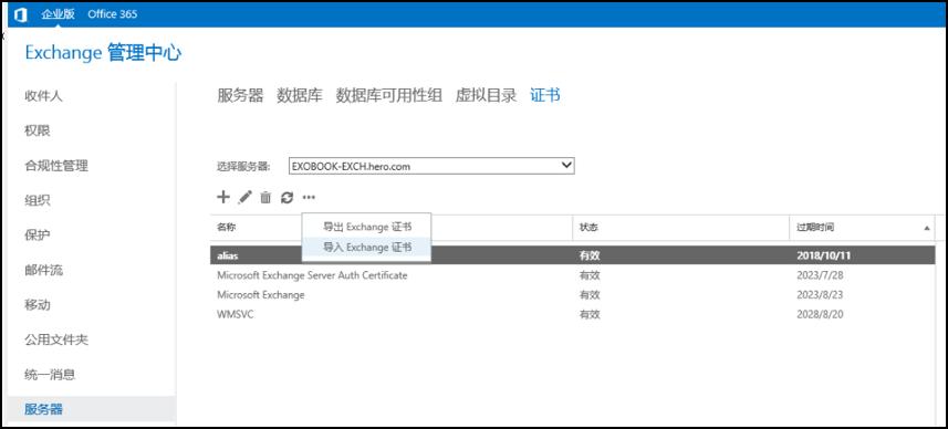 Exchange Online混合部署环境搭建及手动混合部署