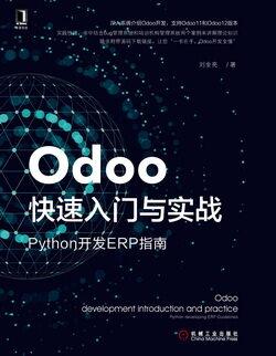 Odoo快速入门与实战:Python开发ERP指南(13):安装与配置 2.4.2