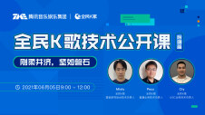 全民K歌技术公开课(后端篇) | InfoQ 公开课