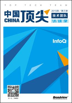 中国顶尖技术团队访谈录·第三季