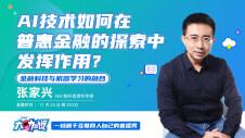 AI如何在普惠金融的探索中发挥作用?| InfoQ 大咖说