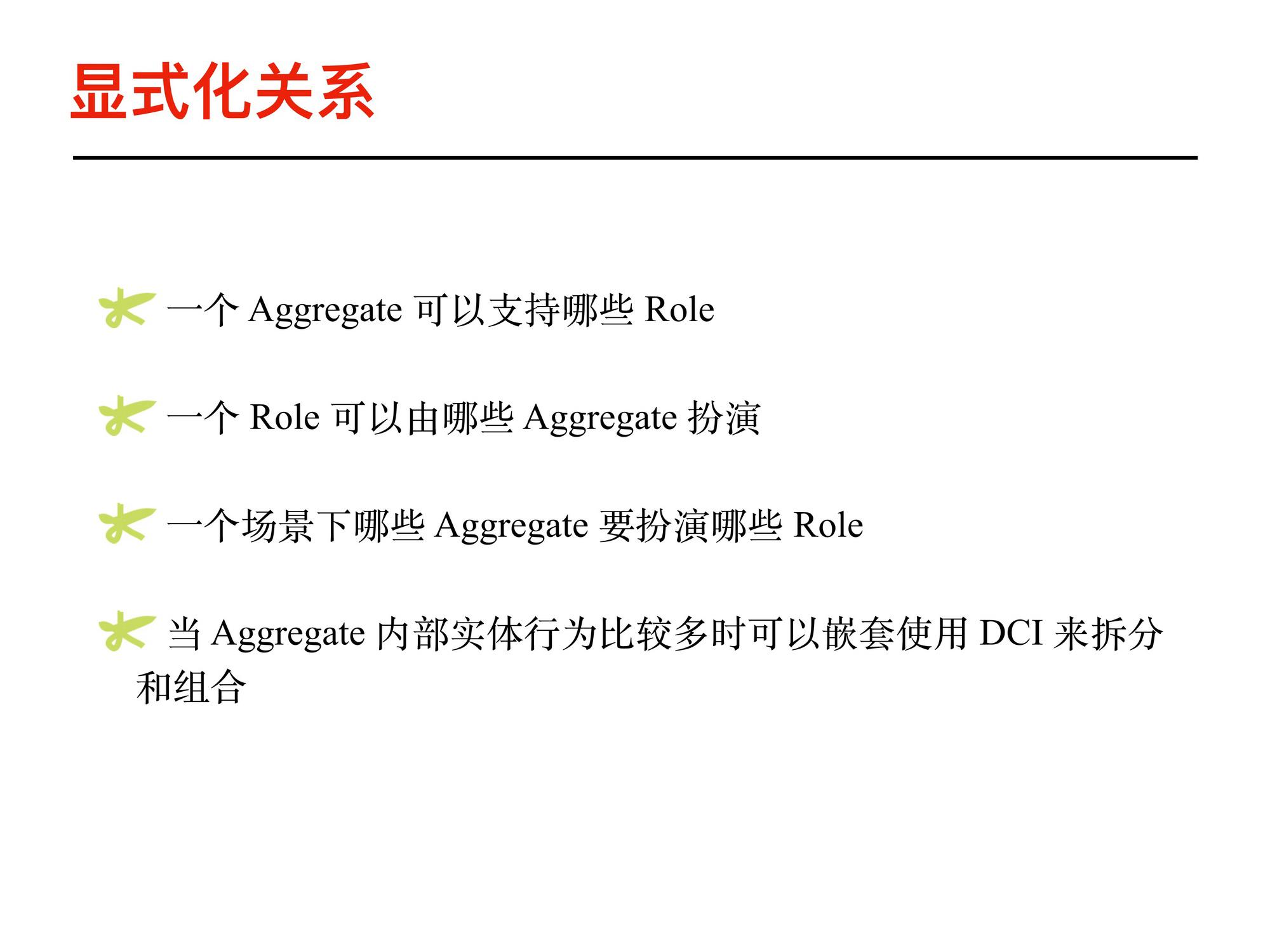 当 DDD 遇上 DCI(Data, Context, Interactive)架构模式