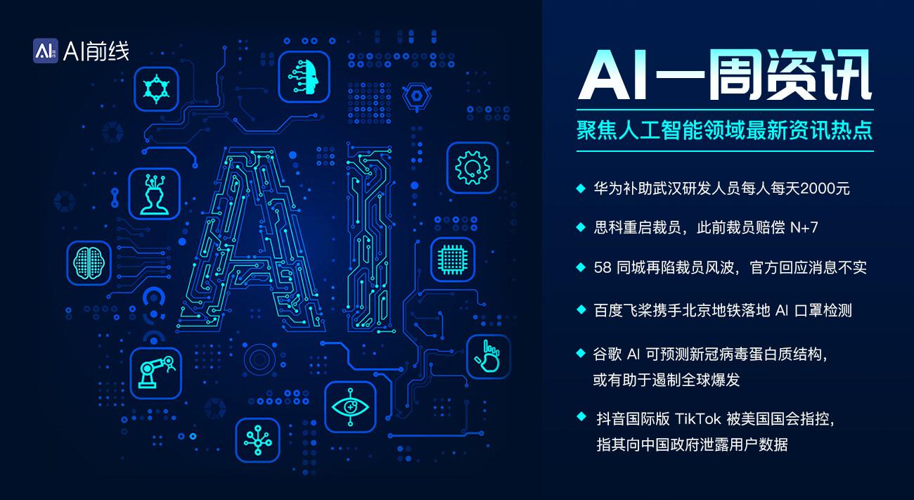 AI周报:美国质疑海外版抖音数据回传中国;华为补助武汉研发人员每人每天2000元;车好多全员降薪30%至50%;
