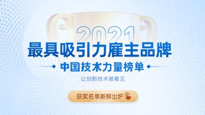 2021年,中国开发者心中最有吸引力的科技企业都在这里