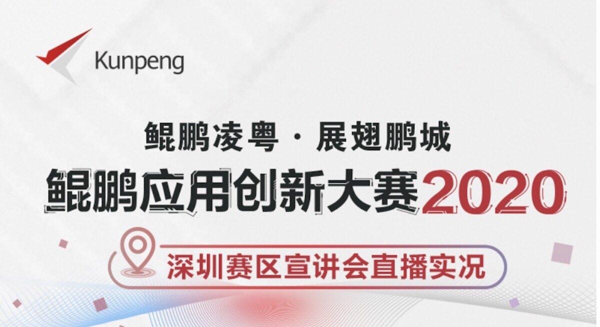 【鲲鹏应用创新大赛 2020·深圳赛区宣讲会】成功召开