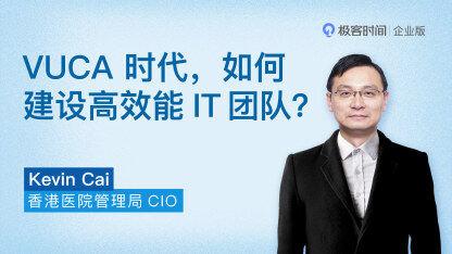 打造VUCA时代的高效能IT团队_蔡阳