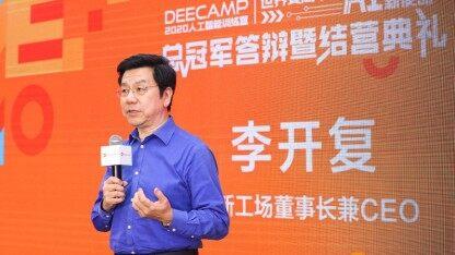 "DeeCamp 2020落幕,200+选手赛出""双冠军"",AI+与+AI成技术创业新趋势"