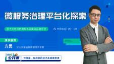 微服务治理平台化探索 | InfoQ公开课