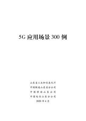 5G 的 300 个应用场景