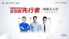 华为云联创营致创新先行者-创新三人行