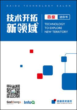 百度迷你书:技术开拓新领域