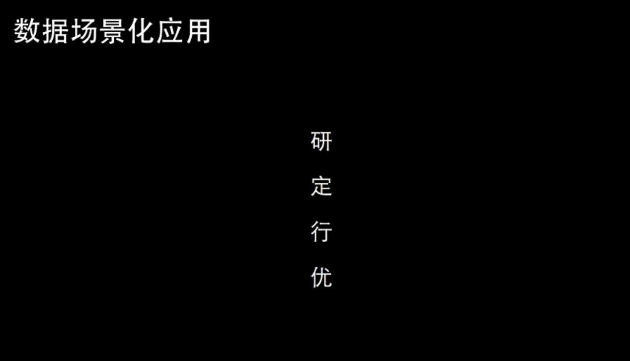 杭州数澜联合创始人 & CTO 江敏:大数据思维和大数据冶炼 —— 拒绝坐着金山吃馒头