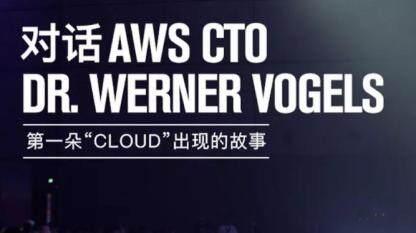 """对话AWS CTO Vogels博士:第一朵""""Cloud""""出现的故事丨二叉树视频"""