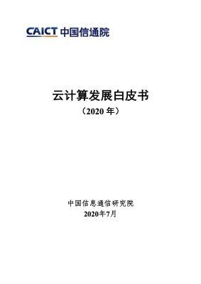 中国信通院《云计算发展白皮书(2020)》