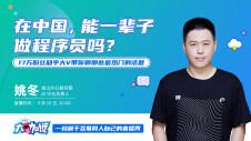 在中国,能一辈子做程序员吗?| InfoQ 大咖说