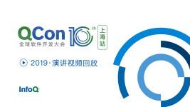 QCon全球软件开发大会(上海站)2019