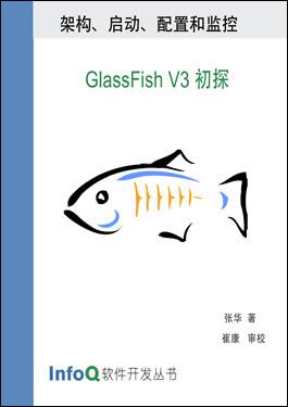 GlassFish V3 初探