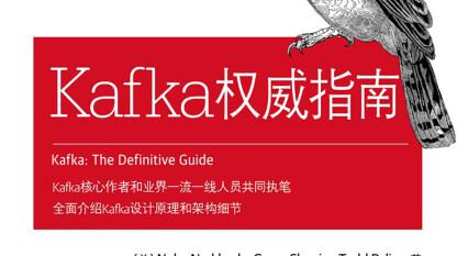 Kafka权威指南(三):Kafka起源故事
